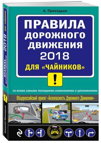 """ПДД 2018 для """"чайников"""" (со всеми самыми посл. изм. и доп.) Приходько А.М."""