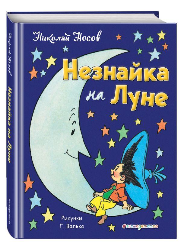 Незнайка на Луне Носов Н.Н.