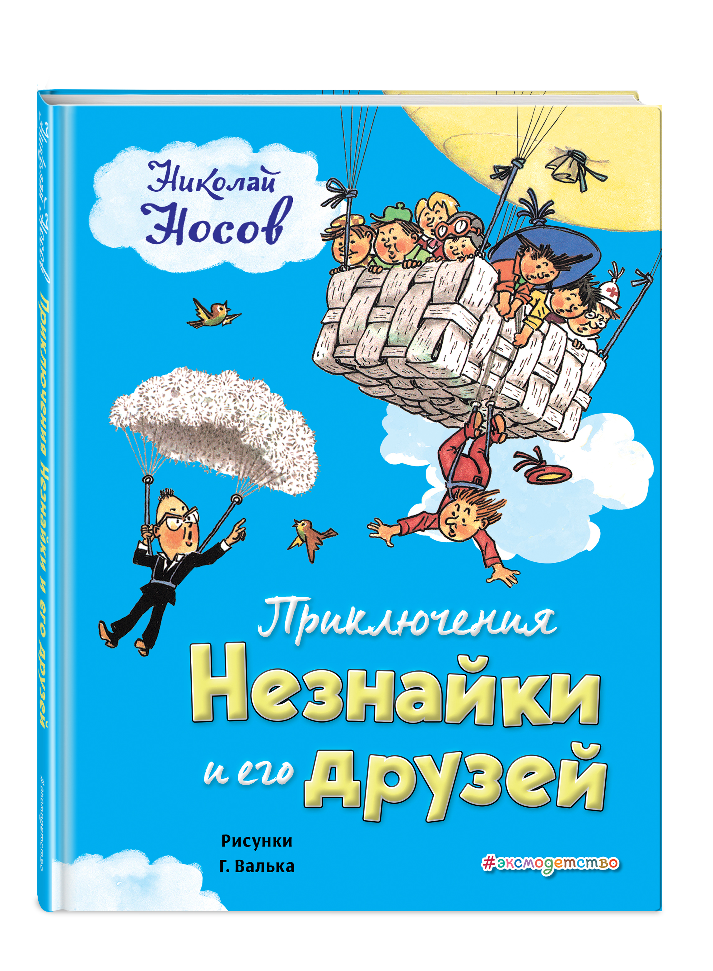 Николай Носов Приключения Незнайки и его друзей (ил. Г. Валька)