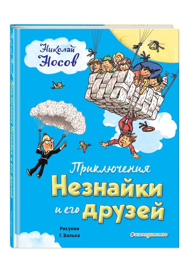 Приключения Незнайки и его друзей (ил. Г. Валька) Николай Носов