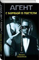 Любимов М.П. - С бомбой в постели' обложка книги