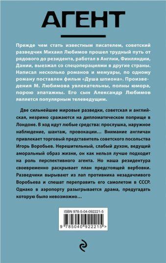 С бомбой в постели Михаил Любимов