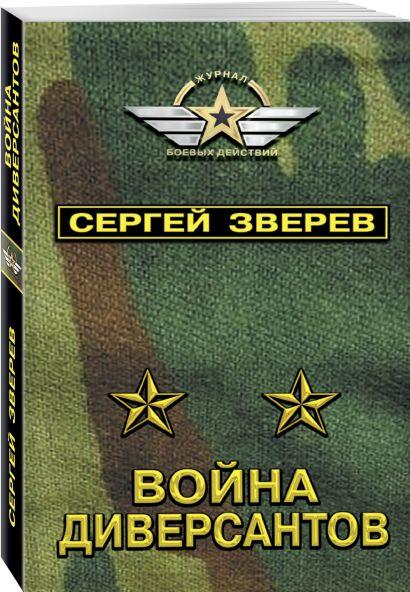 Война диверсантов - фото 1