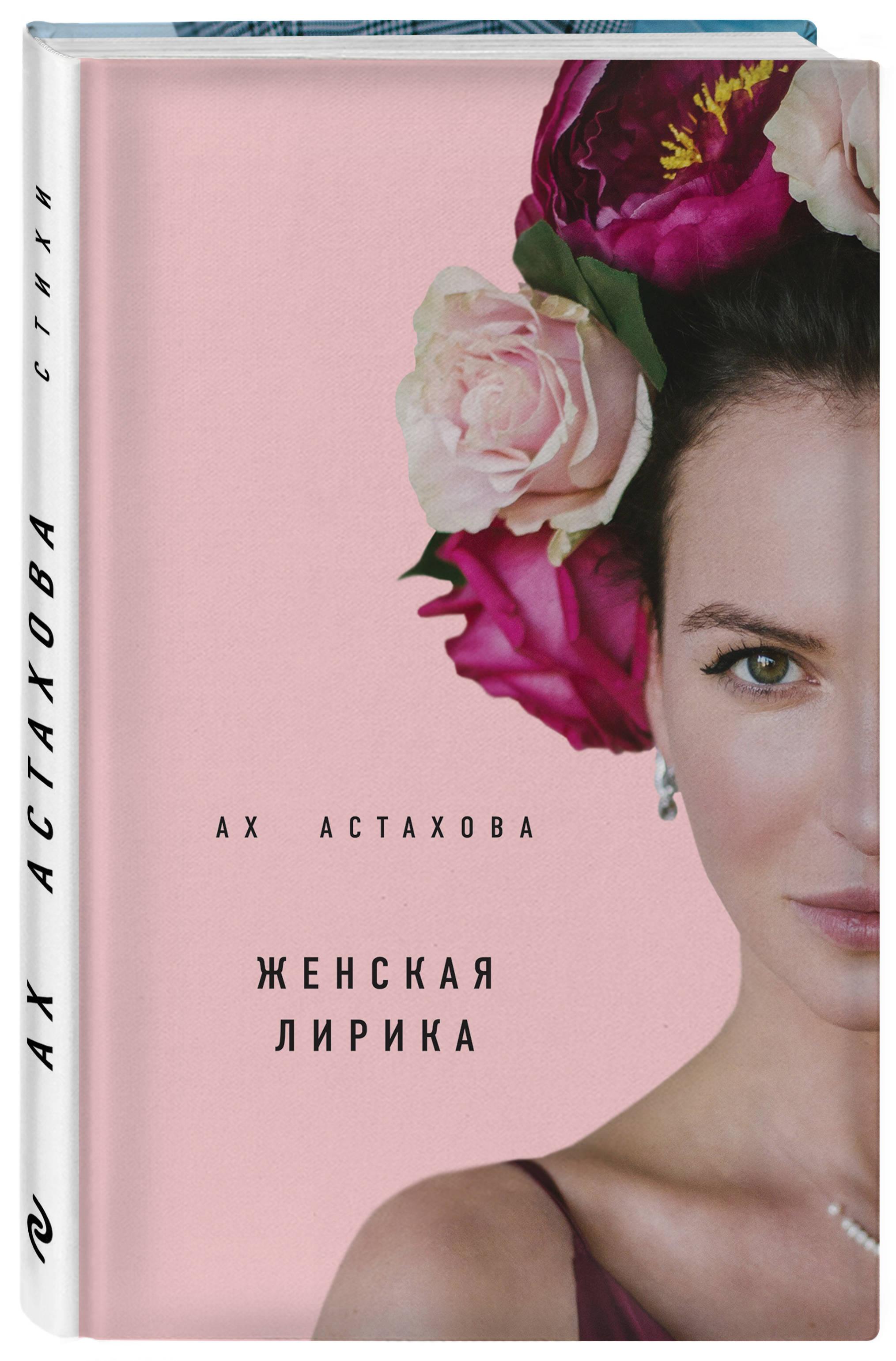 Ах Астахова Ах Астахова. Мужская и женская лирика (2-е изд., доп.)