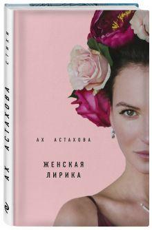 Ах Астахова. Мужская и женская лирика (2-е изд., доп.)