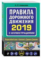А. Алексеев - Правила дорожного движения 2019 с иллюстрациями (с посл. изм. и доп.)' обложка книги