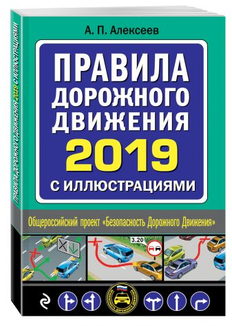 А. Алексеев - Правила дорожного движения 2019 с иллюстрациями (с посл. изм. и доп.) обложка книги
