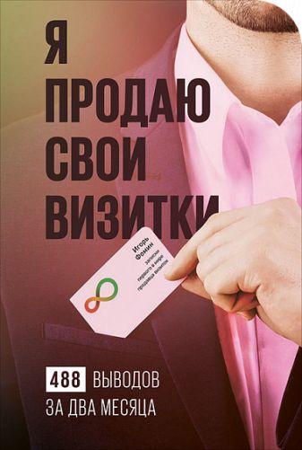 Игорь Ф. - Я продаю свои визитки : 488 выводов за два месяца (обложка) обложка книги