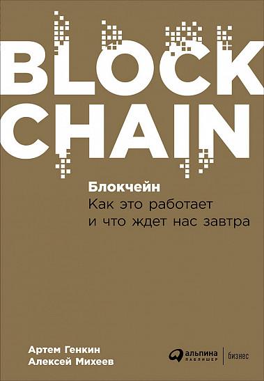 Блокчейн: Как это работает и что ждет нас завтра (обложка) ( Генкин А.,Михеев А.  )