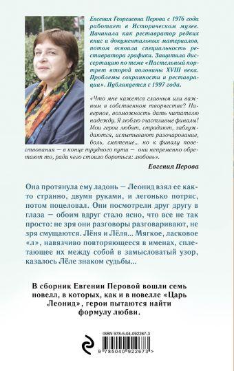 Индейское лето Евгения Перова