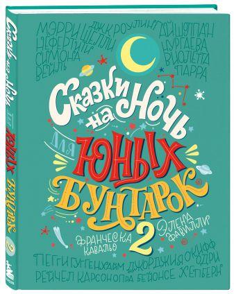 Фавилли Элена, Франческа Кавальо - Сказки на ночь для юных бунтарок 2. Продолжение обложка книги