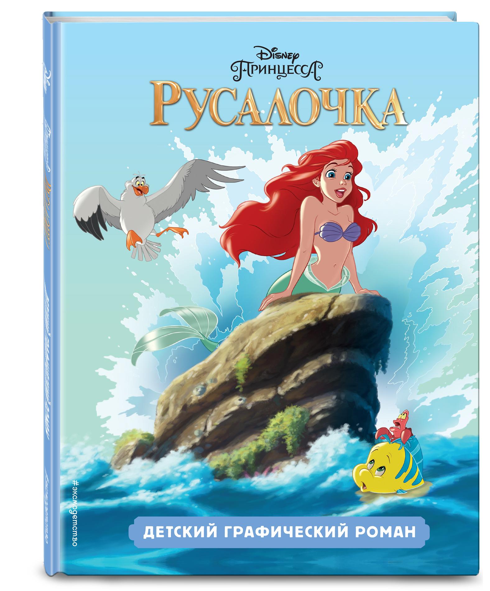 Русалочка. Детский графический роман книги эгмонт русалочка принцесса подводного царства коллекция приключений