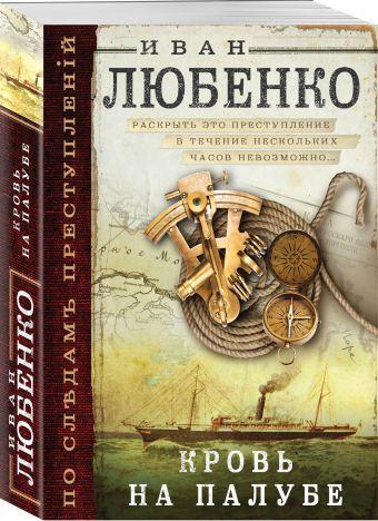 Кровь на палубе Иван Любенко