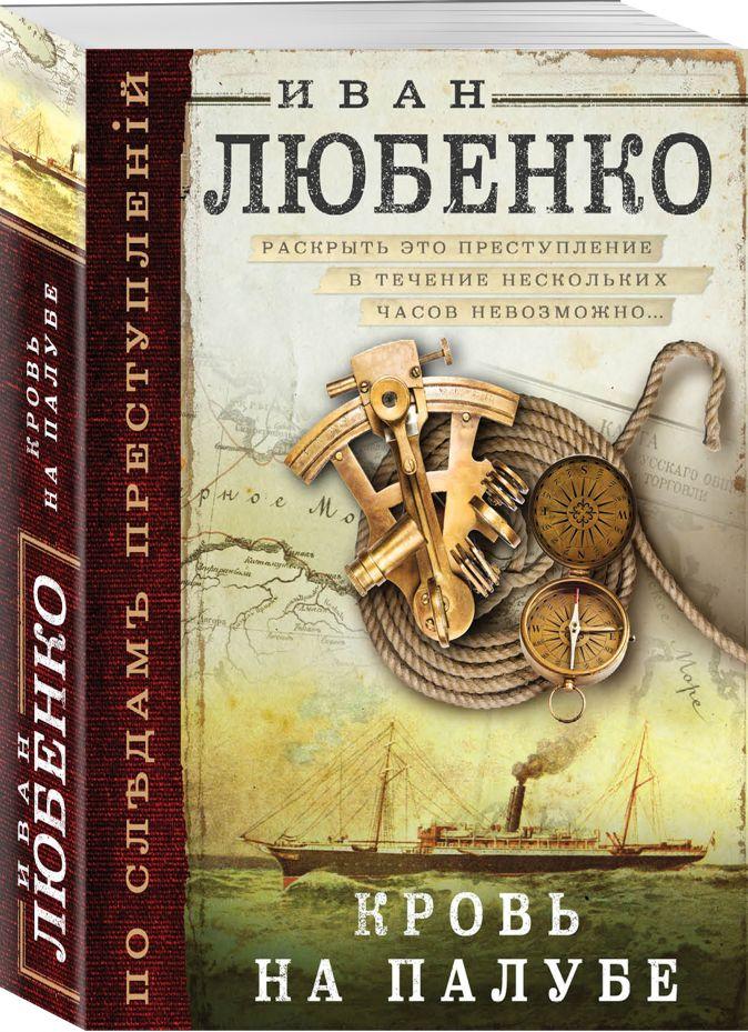 Иван Любенко - Кровь на палубе обложка книги