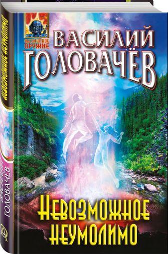Василий Головачёв - Невозможное неумолимо обложка книги