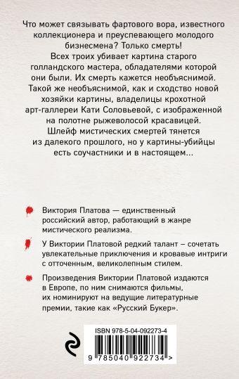 Купель дьявола Виктория Платова