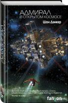Дэнкер Ш. - Адмирал. В открытом космосе' обложка книги