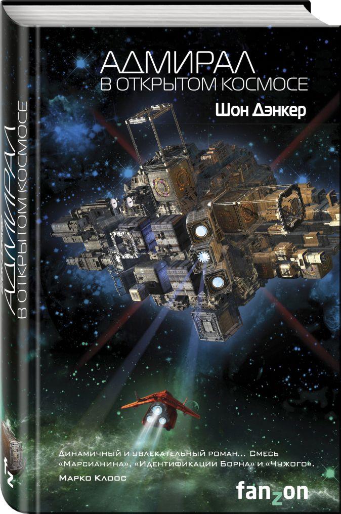 Шон Дэнкер - Адмирал. В открытом космосе обложка книги