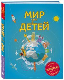Мир для детей. 3-е изд. испр. и доп. (от 6 до 12 лет)