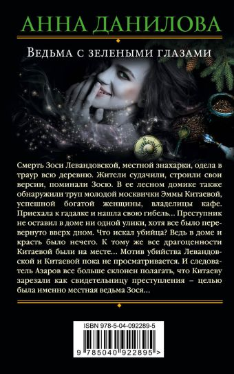 Ведьма с зелеными глазами Анна Данилова