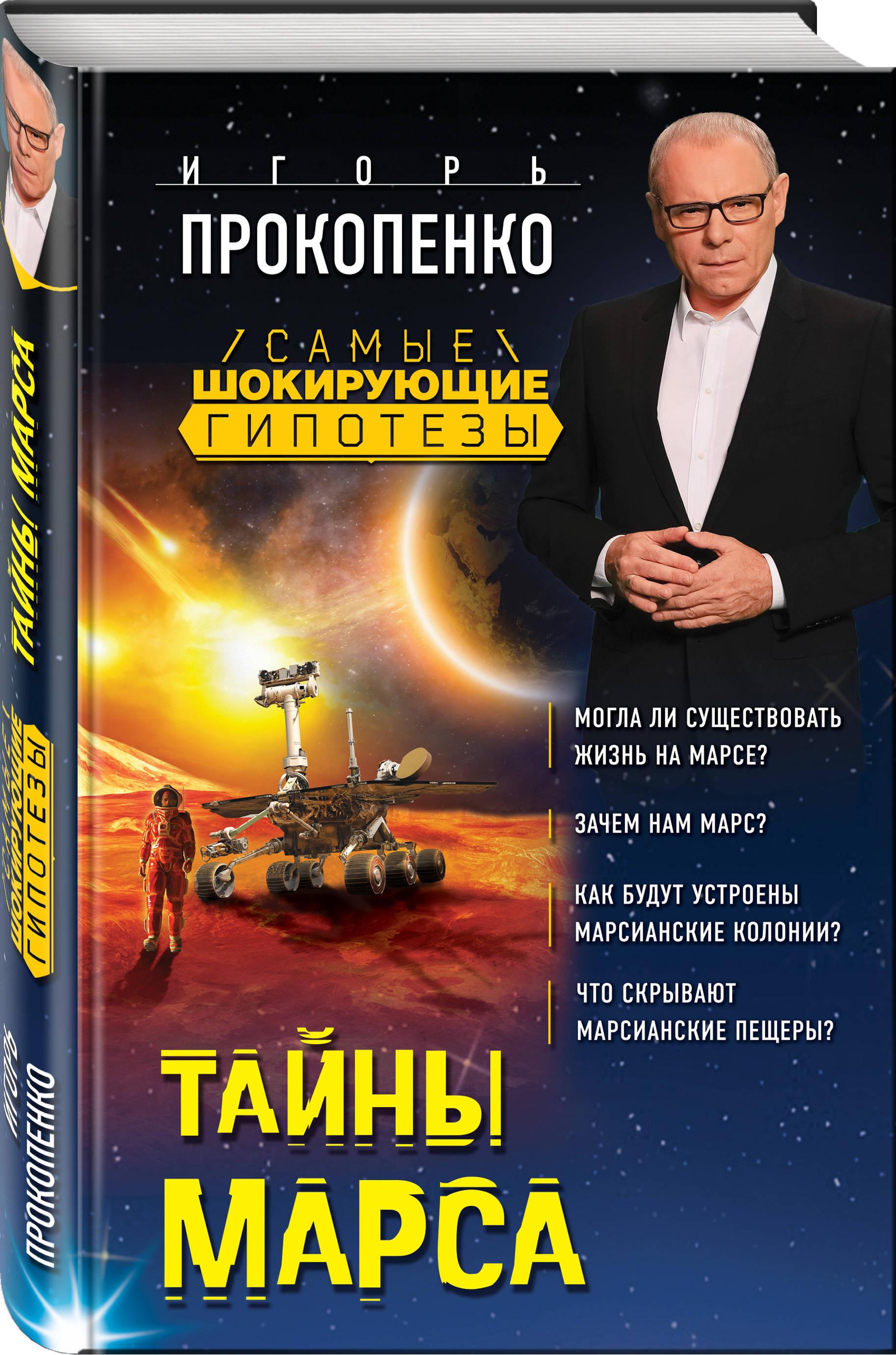 Игорь Прокопенко Тайны Марса солнце луна марс прокопенко и с