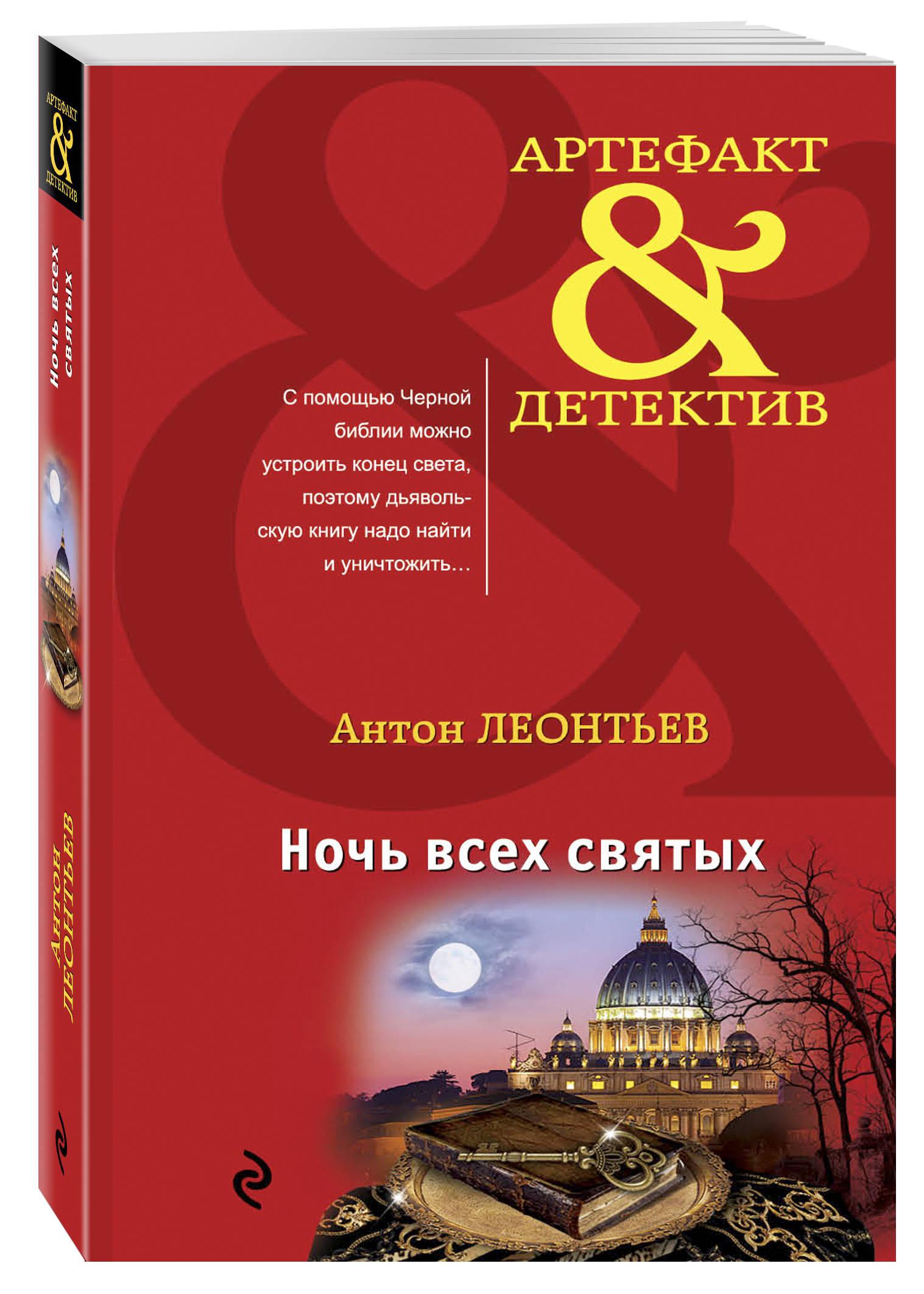 Леонтьев А.В. Ночь всех святых