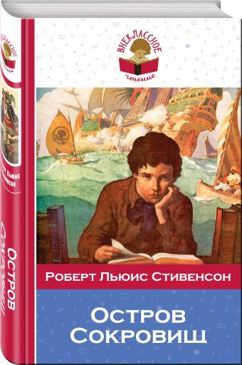 Остров Сокровищ Стивенсон Р.Л.