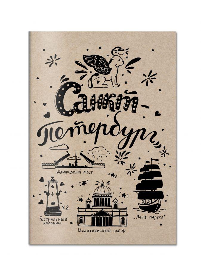 Блокнот. Санкт-Петербург