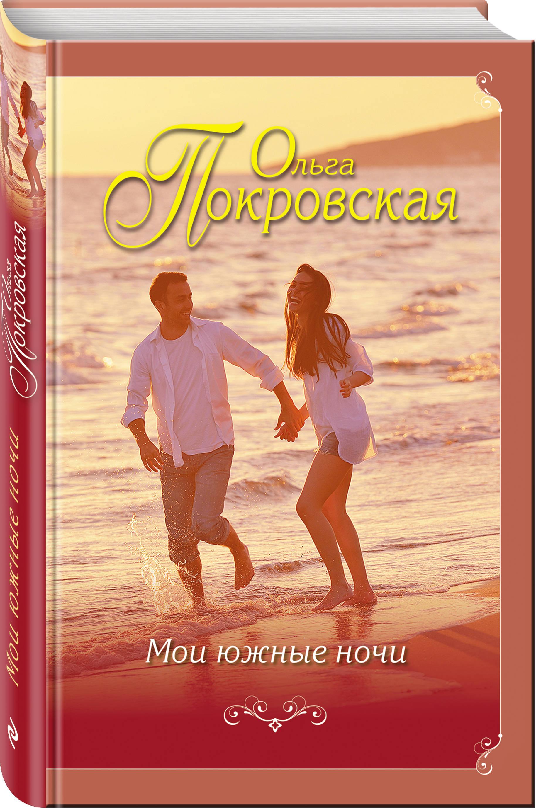 Ольга Покровская Мои южные ночи