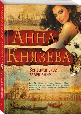 Венецианское завещание Анна Князева