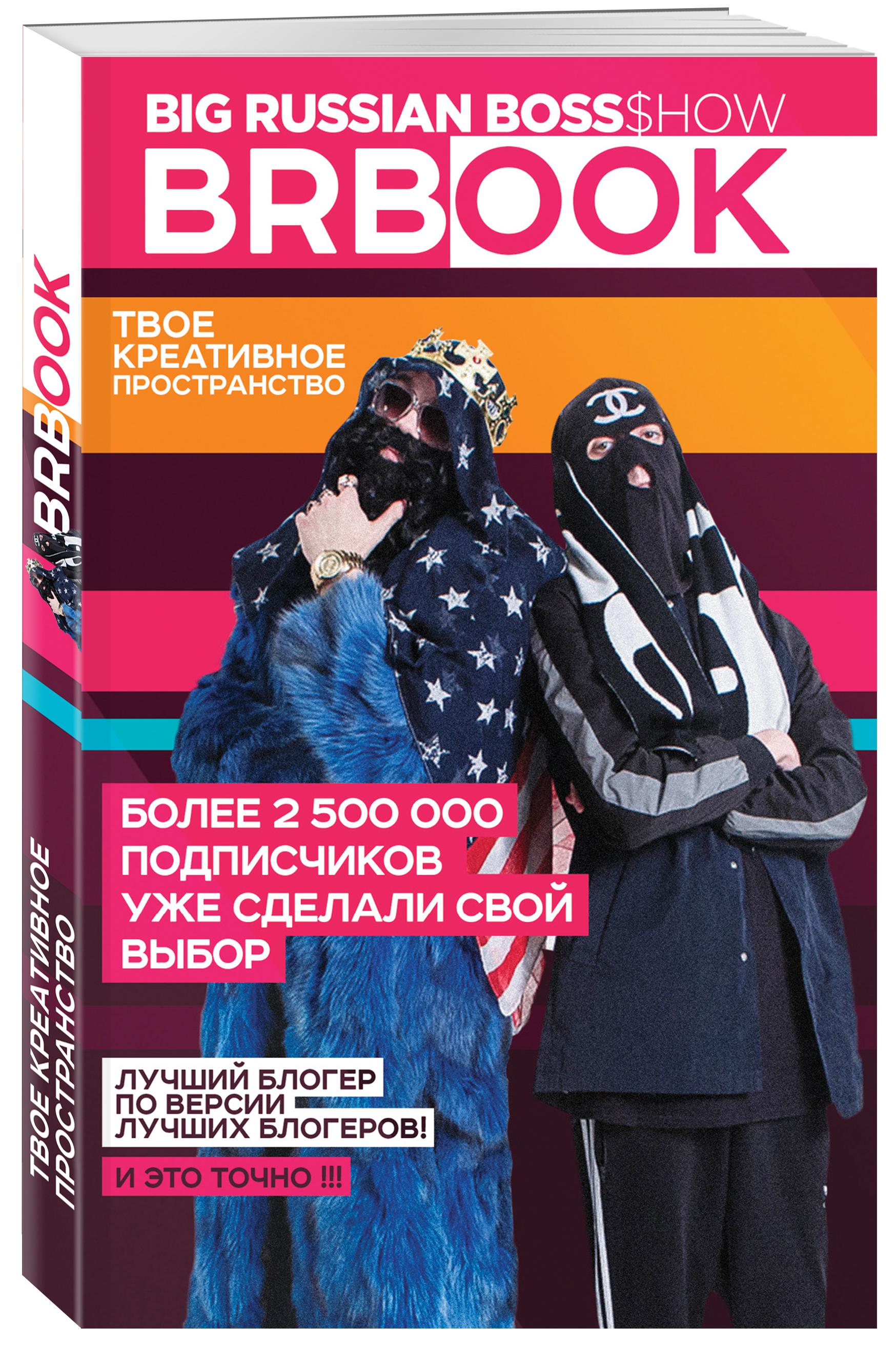 9785040923113 - БигРашнБосс Шоу: BRBook. Твое креативное пространство (+ стикеры) - Книга