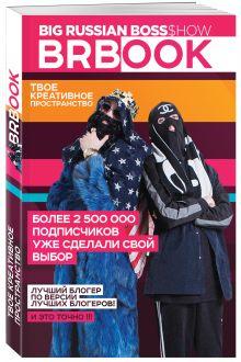 BRBook. Твое креативное пространство (+ стикеры)