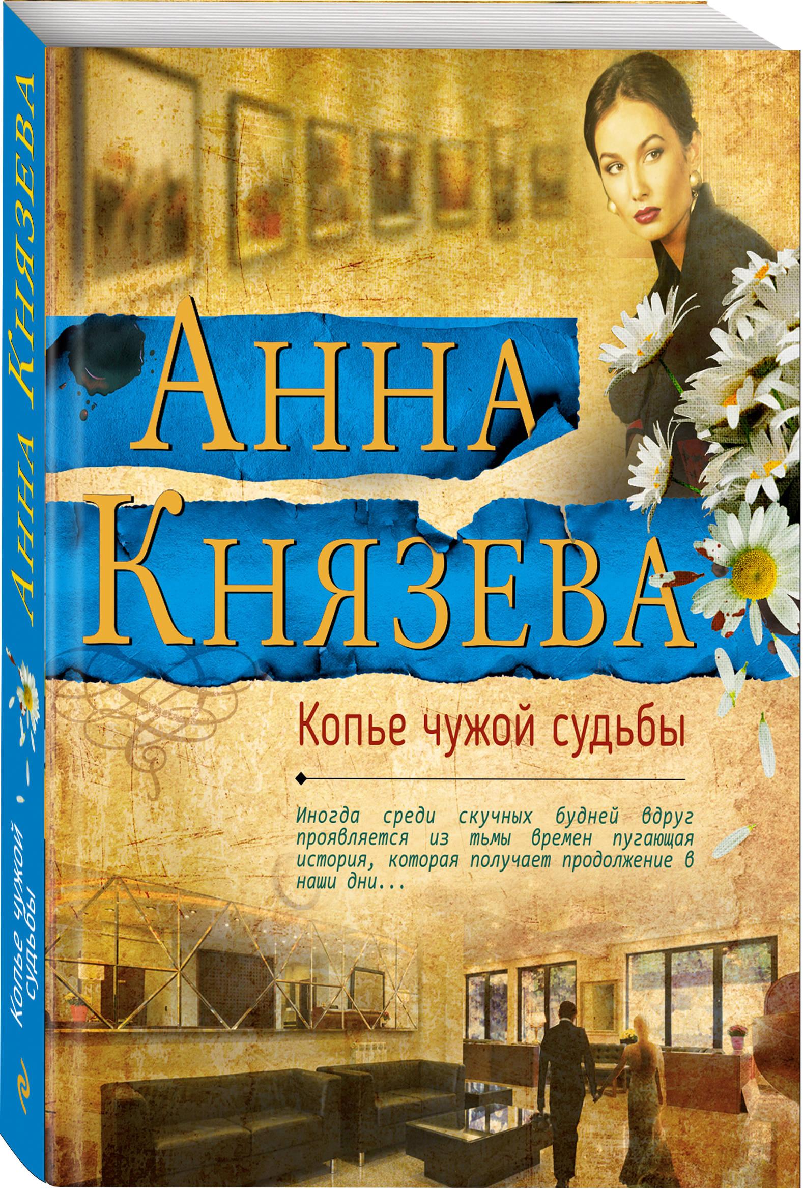 цена на Анна Князева Копье чужой судьбы