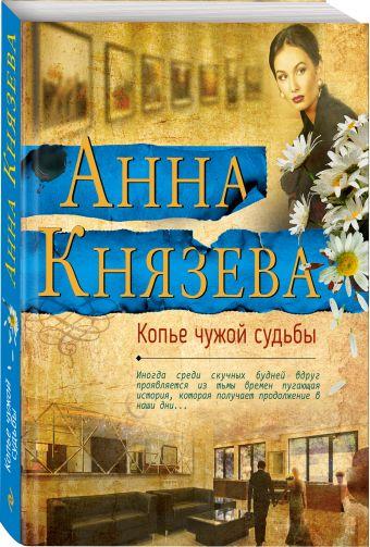 Копье чужой судьбы Князева А.