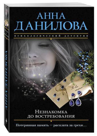Незнакомка до востребования Анна Данилова