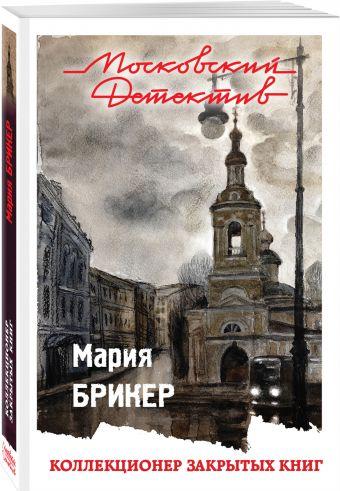 Коллекционер закрытых книг Мария Брикер