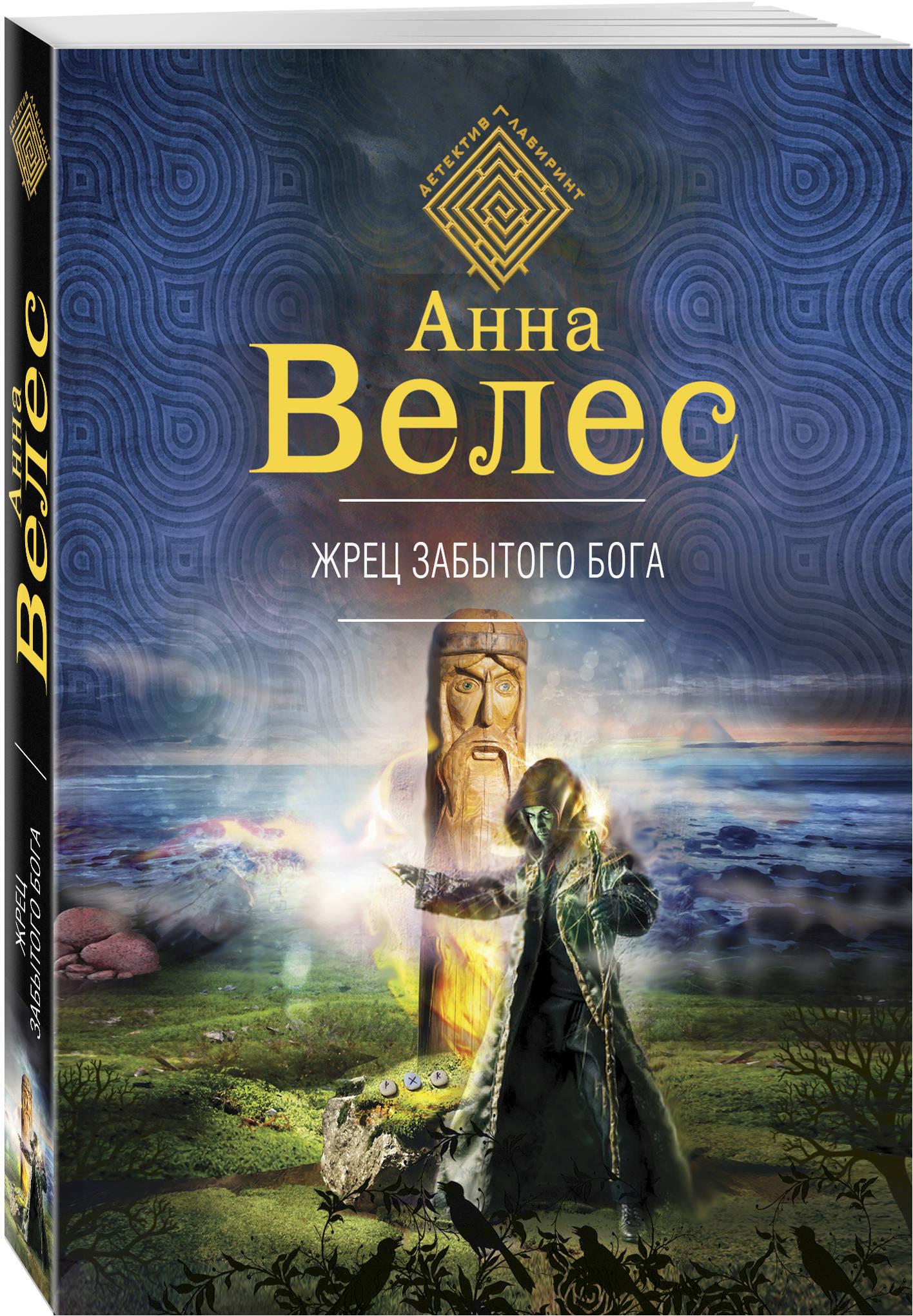Анна Велес Жрец забытого бога