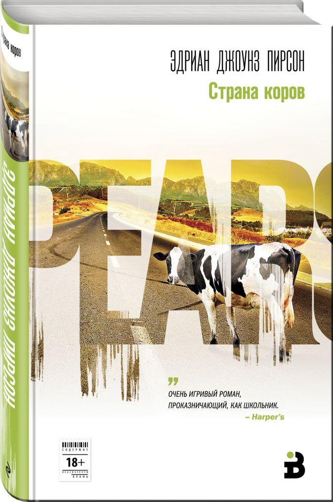 Эдриан Джоунз Пирсон - Страна коров обложка книги