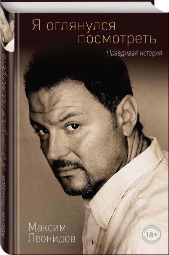 Максим Леонидов - Я оглянулся посмотреть обложка книги