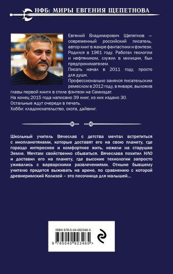 Гладиатор поневоле Евгений Щепетнов