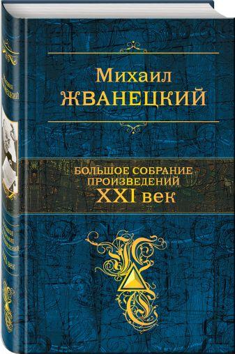 Михаил Жванецкий - Большое собрание произведений. XXI век обложка книги