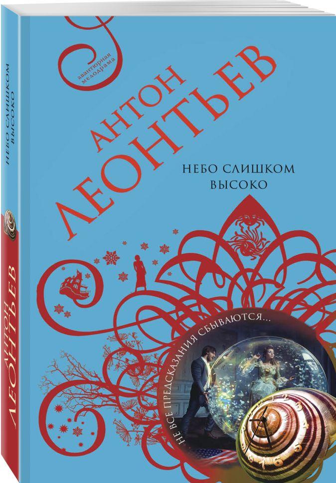 Антон Леонтьев - Небо слишком высоко обложка книги
