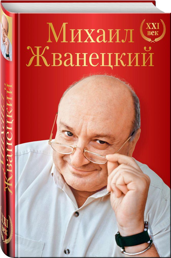 Михаил Жванецкий - Михаил Жванецкий. XXI век обложка книги