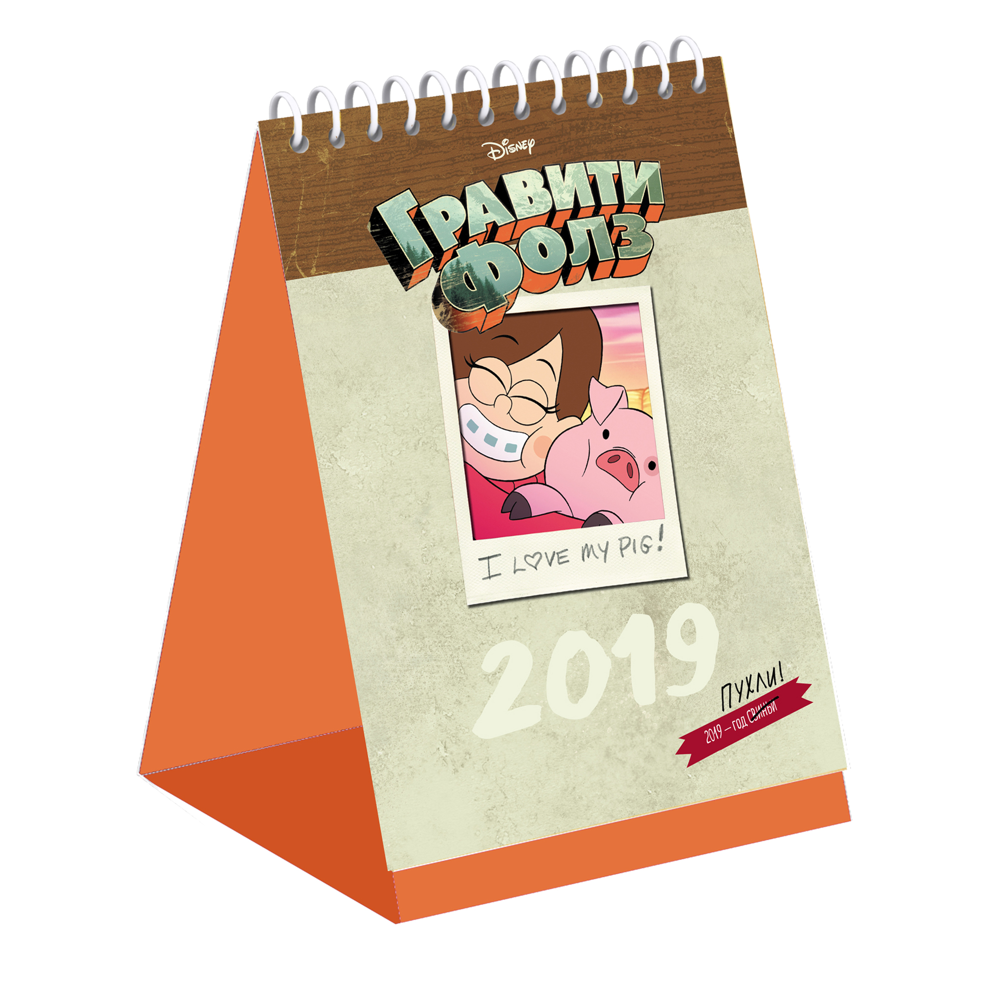 Гравити Фолз. Настольный календарь 2019 (вертикальный) календарь 2019 г настольный 25х16 год свиньи