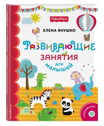 Fisher Price. Развивающие занятия для малышей (с наклейками) Янушко Е.А.