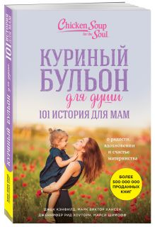 Куриный бульон для души. 101 история для мам. О радости, вдохновении и счастье материнства