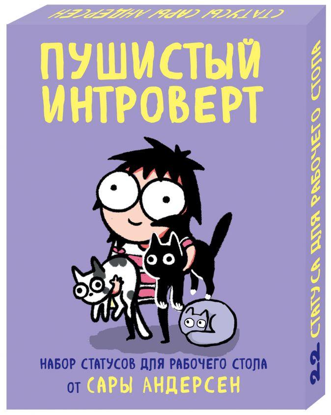 Андерсен Сара - Пушистый интроверт. 22 статуса для рабочего стола от Сары Андерсен обложка книги