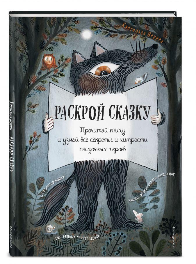Клотильда Перрен - Раскрой сказку. Интерактивная книга обложка книги