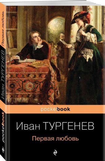 Первая любовь Иван Тургенев