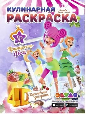 """Кулинарная раскраска """"Феи-Принцессы:Королевские десерты"""" А4,мягкая обложка"""